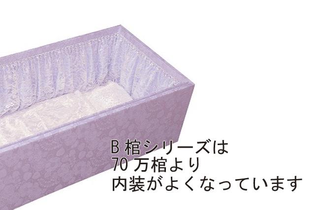 B棺シリーズは70万棺より内装が良くなっています。