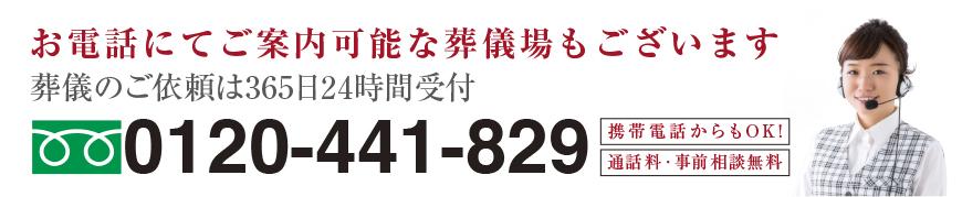 0120441829
