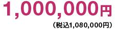 1,000,000円