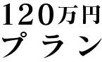 120万円プラン