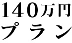 140万円プラン