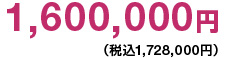 1,600,000円