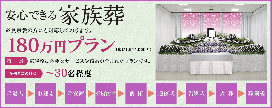 180万円プラン祭壇