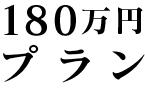 180万円プラン