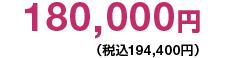 180,000円