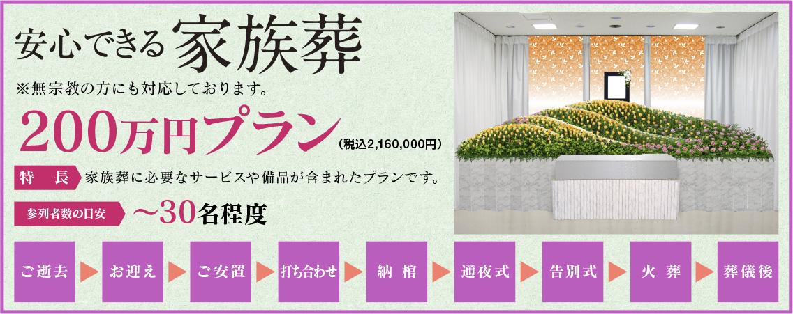 200万円プラン祭壇