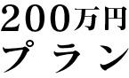 200万円プラン