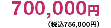 700,000円
