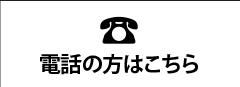 お電話の方