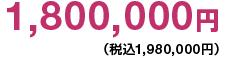 1,800,000円