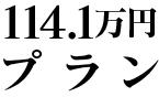 114.1万円プラン