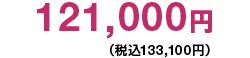 121,000円