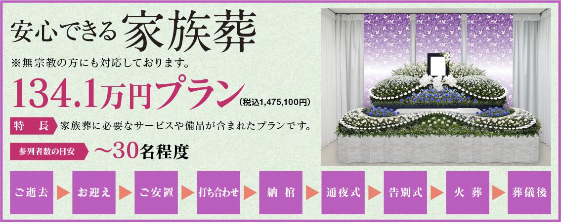 134.1万円プラン祭壇
