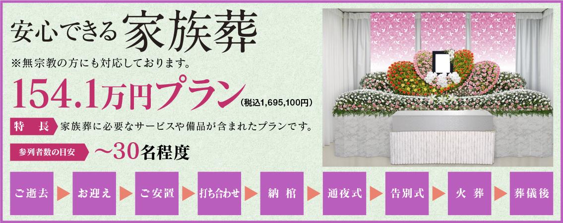 154.1万円プラン祭壇