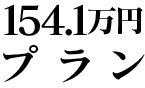 154.1万円プラン