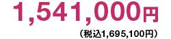 1,541,000円