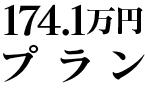 174.1万円プラン