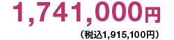 1,741,000円