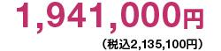 1,941,000円