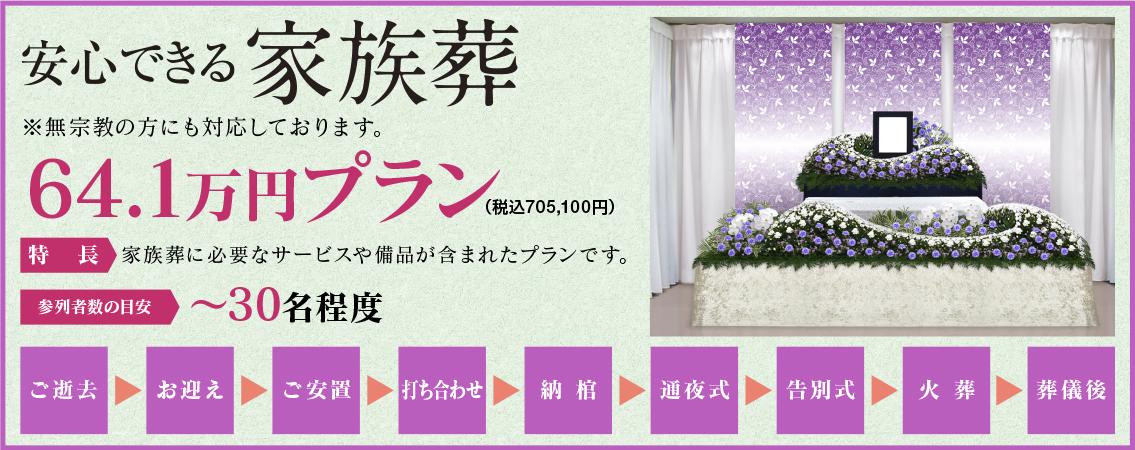64.1万円プラン祭壇