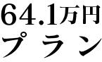 64.1万円プラン