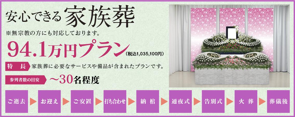 94.1万円プラン祭壇
