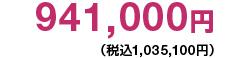941,000円